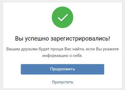 В контакте - Вы успешно зарегистрированы