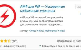 Плагин для создания AMP страниц на Wordpress