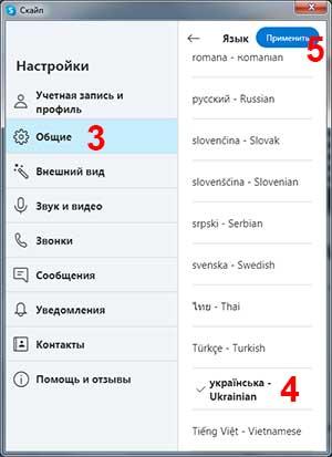 Переводимо скайп з російської на українську мову