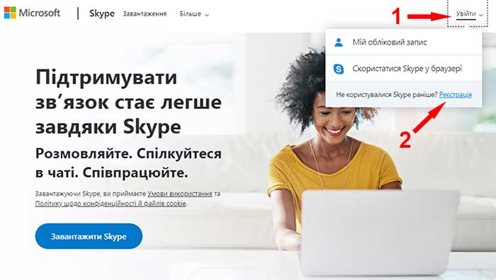 Головна сторінка Скайпу на українській мові