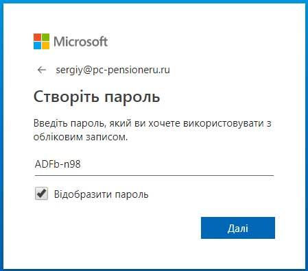 Створіть пароль