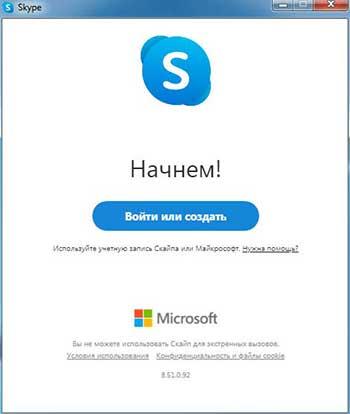 Вхід в skype