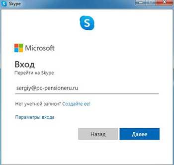 Вхід в Скайп (введення e-mail)