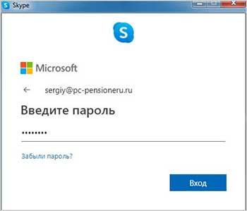 Вхід у скайп (введення паролю)