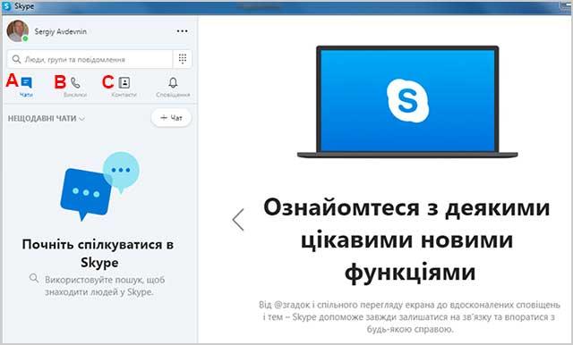 Так виглядає щойно створений профіль Skype