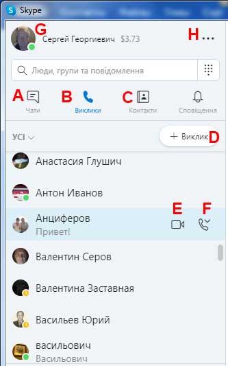 Мій аккаунт в скайпі