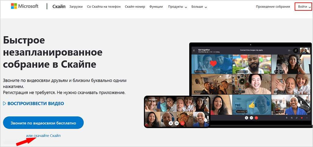 Регистрации в Skype - начало