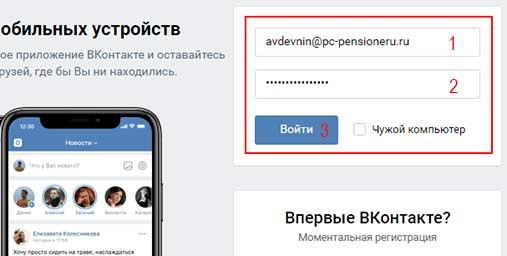 Вход в свой профиль ВКонтакте
