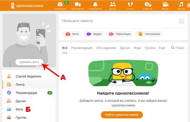 Добавление главного фото на свою страницу в Одноклассниках