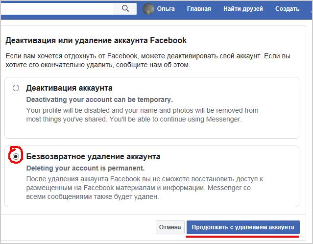 Удаление аккаунта в Фейсбук, шаг 3
