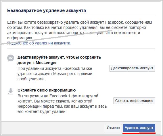 Безвозвратное удаление аккаунта Facebook
