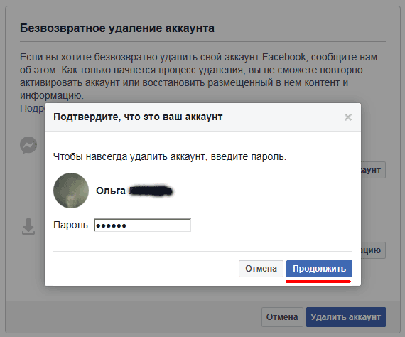 Удаление аккаунта в Фейсбуке, шаг 5