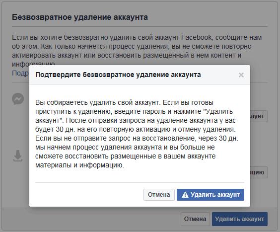 Завершение удаления своего аккаунта в фейсбуке