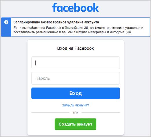 Аккаунт удален, вы оказываетесь на странице входа в Facebook