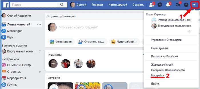Ищем настройки Facebook? чтобы начать удаление аккаунта