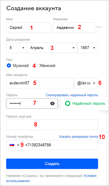 Создание аккаунта на Майл.ру